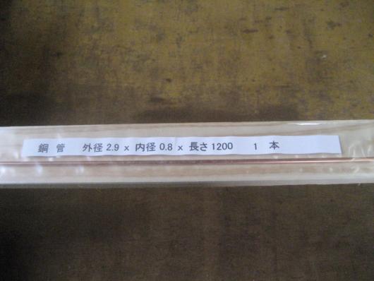 銅細管C1220T