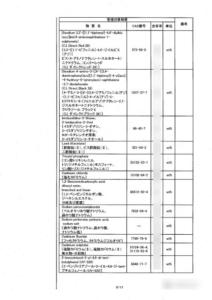 鋼材中の特定化学物質含有情報シートの例9