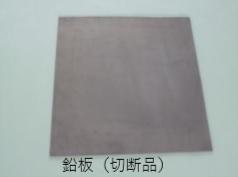 鉛板の切断品